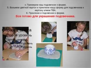 4. Примерим наш подсвечник к форме. 5. Возьмем цветной картон и приклеим нашу