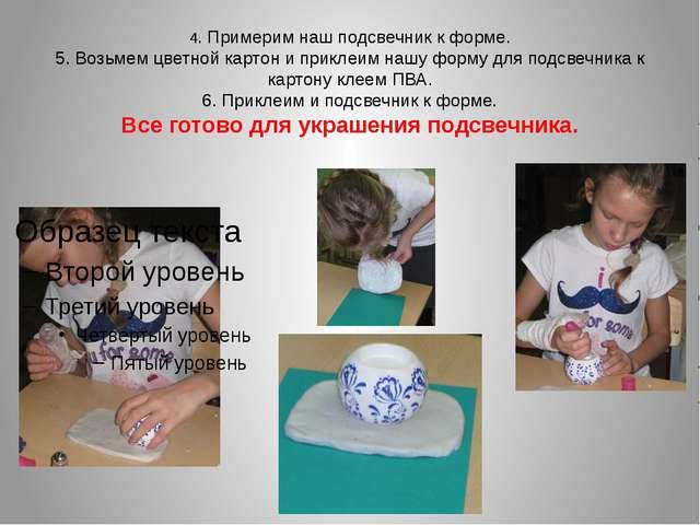 4. Примерим наш подсвечник к форме. 5. Возьмем цветной картон и приклеим нашу...