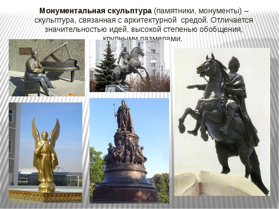 Монументальная скульптура (памятники, монументы) – скульптура, связанная с ар...