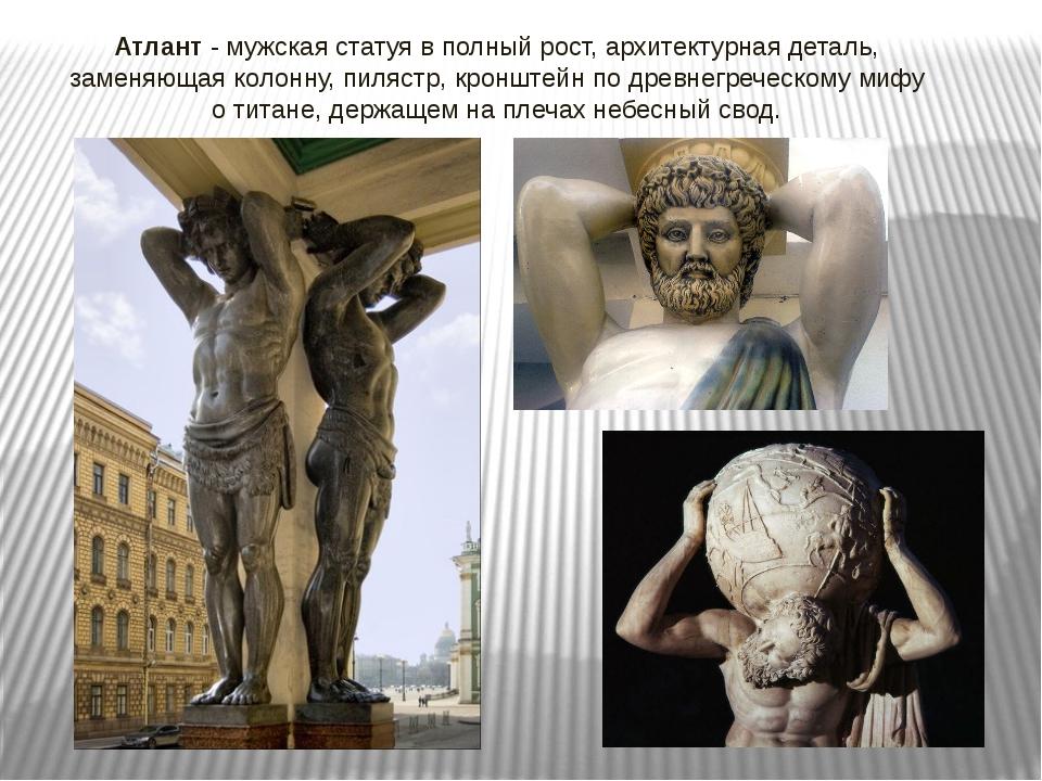 Атлант - мужская статуя в полный рост, архитектурная деталь, заменяющая колон...