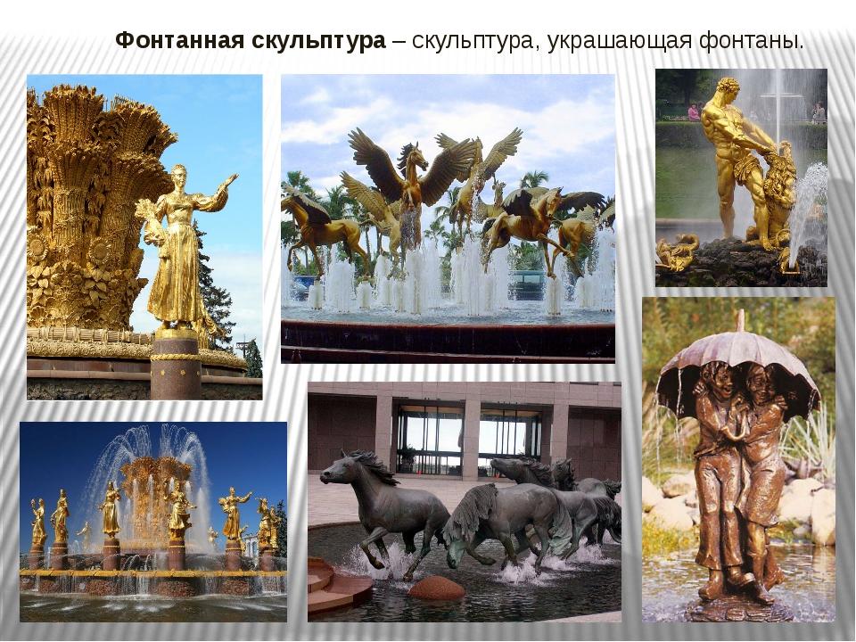 Фонтанная скульптура – скульптура, украшающая фонтаны.