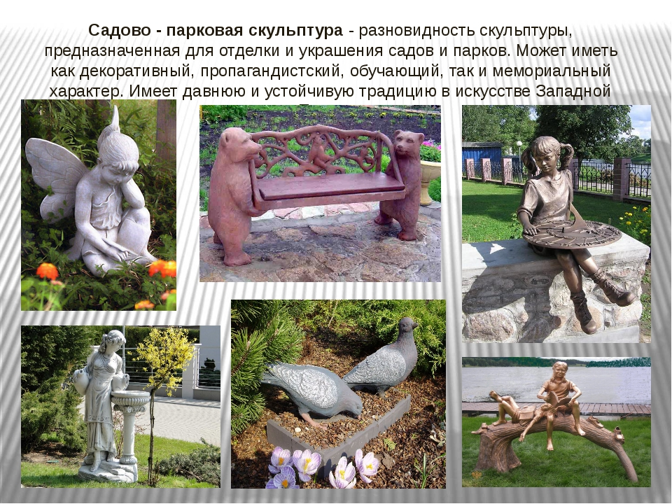 Садово - парковая скульптура - разновидность скульптуры, предназначенная для...