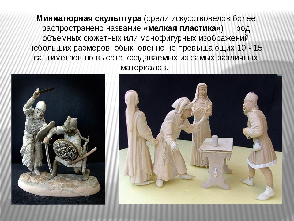 Миниатюрная скульптура (среди искусствоведов более распространено название «м...