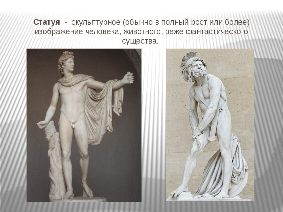 Статуя - скульптурное (обычно в полный рост или более) изображение человека,...