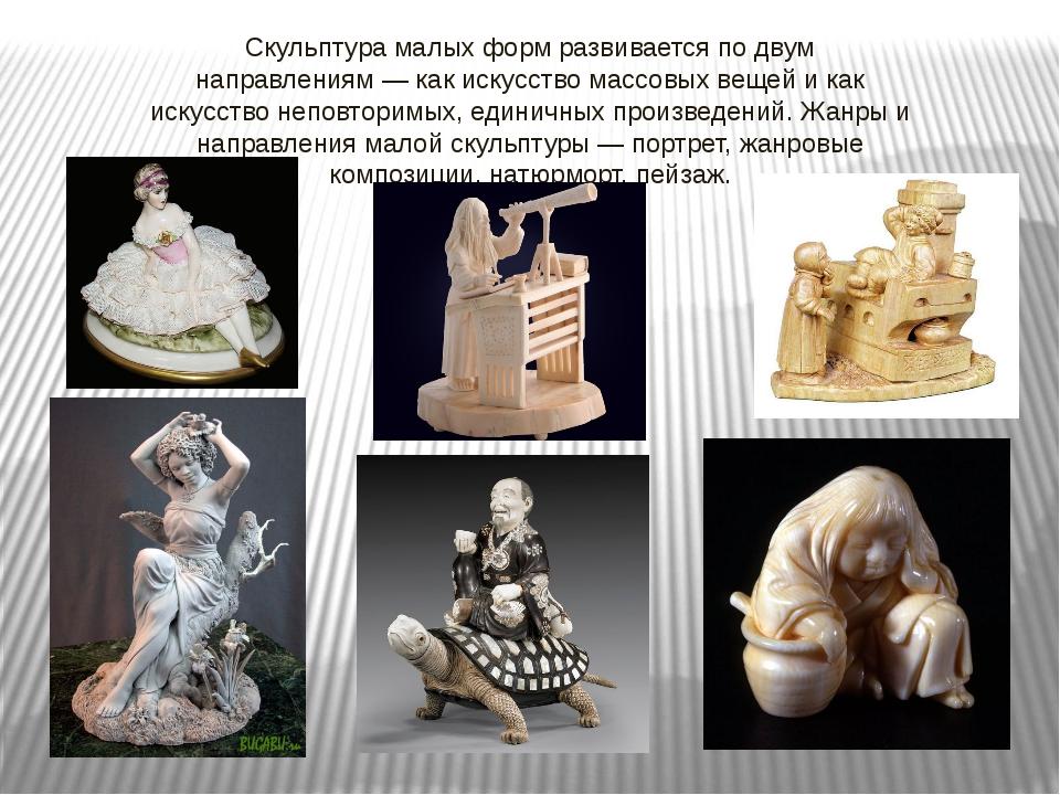 Скульптура малых форм развивается по двум направлениям— как искусство массов...