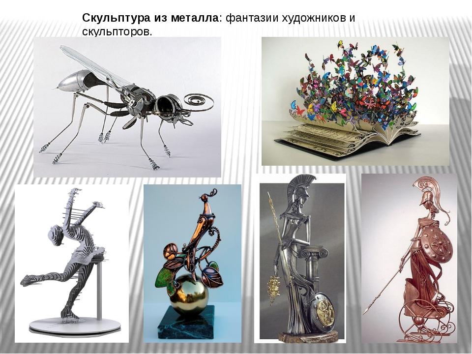 Скульптура из металла: фантазии художников и скульпторов.
