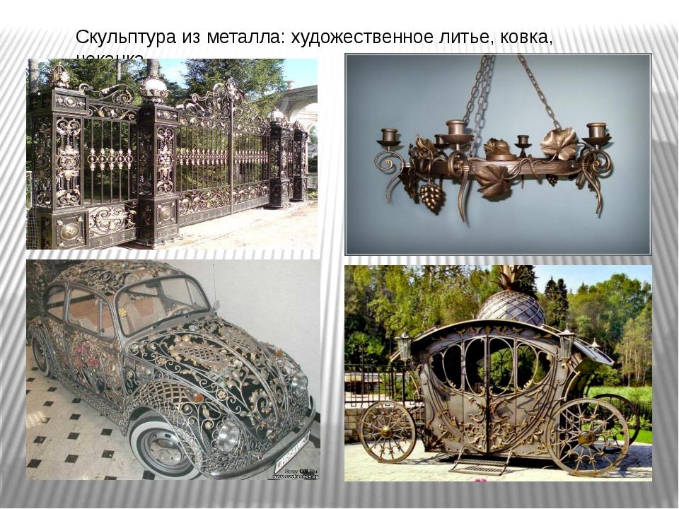 Скульптура из металла: художественное литье, ковка, чеканка.