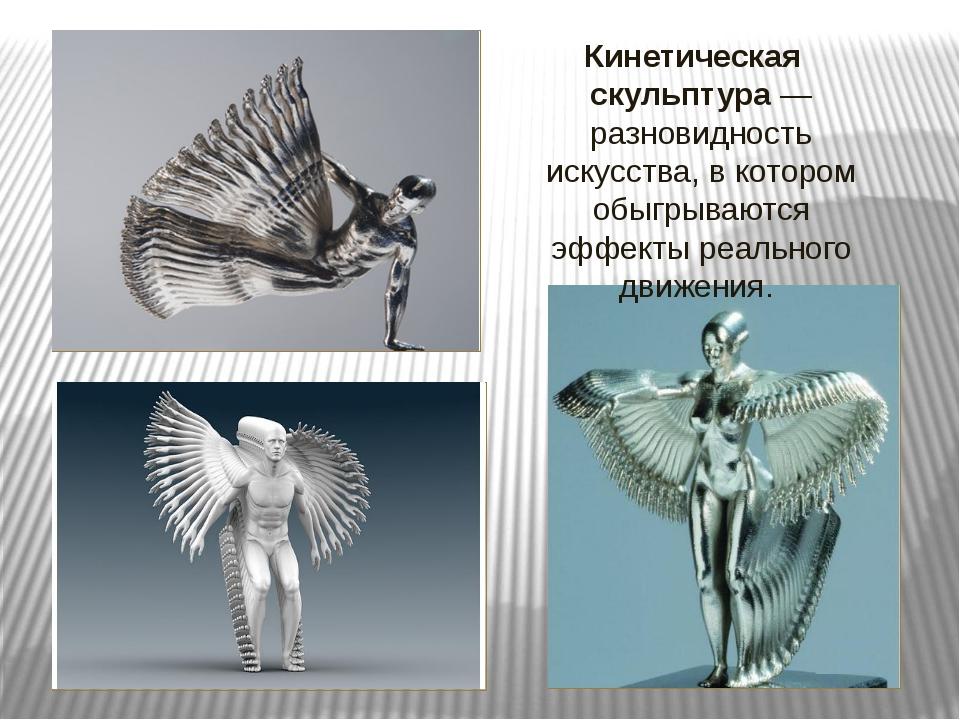 Кинетическая скульптура— разновидность искусства, в котором обыгрываются эфф...