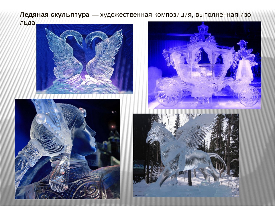 Ледяная скульптура— художественная композиция, выполненная изо льда.
