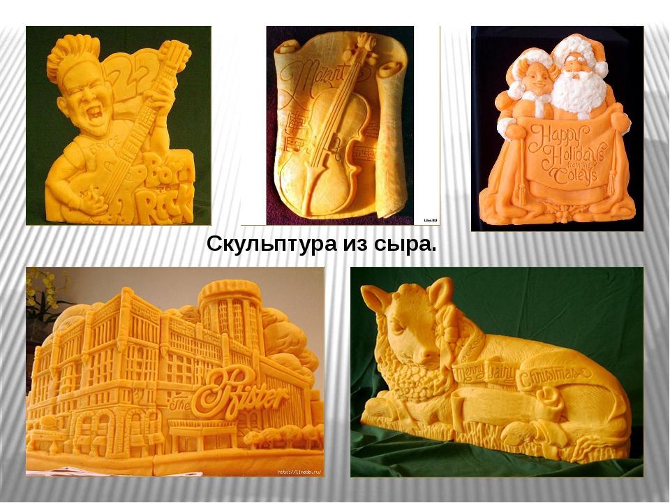 Скульптура из сыра.