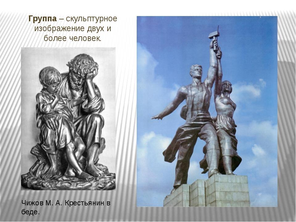 Чижов М. А. Крестьянин в беде. Группа – скульптурное изображение двух и более...