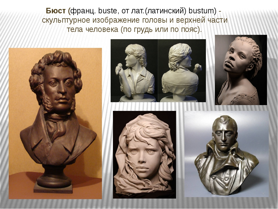 Бюст (франц. buste, от лат.(латинский) bustum) - скульптурное изображение гол...