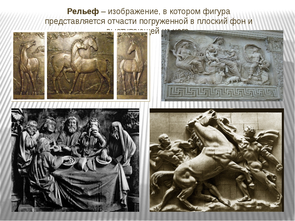 Рельеф – изображение, в котором фигура представляется отчасти погруженной в п...