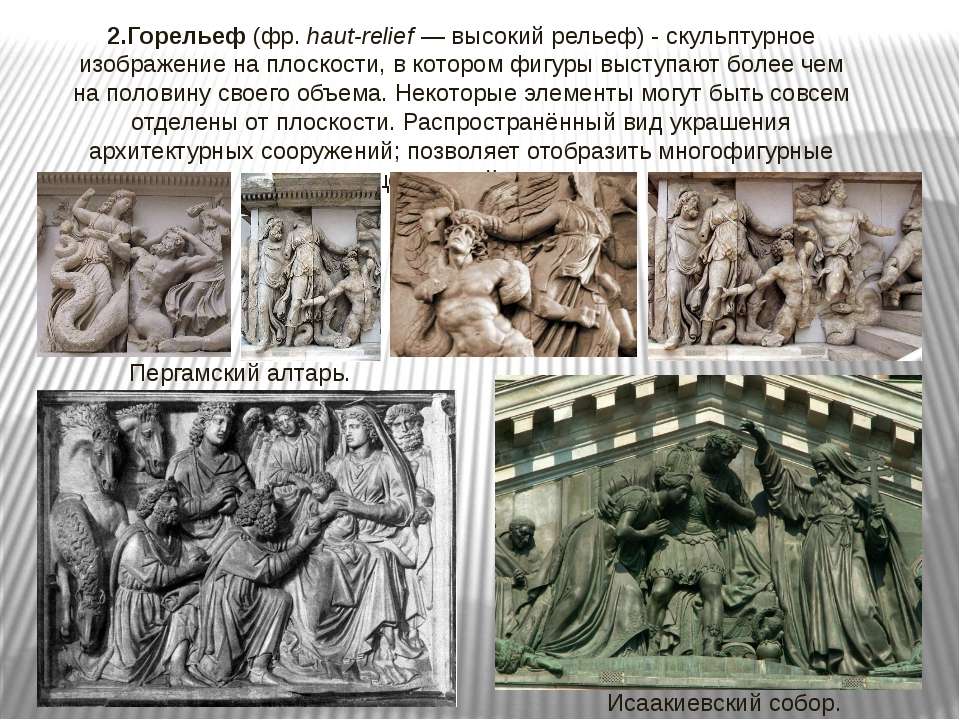 2.Горельеф (фр.haut-relief— высокий рельеф) - скульптурное изображение на п...