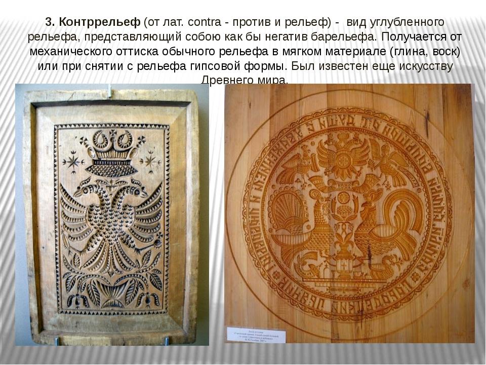 3. Контррельеф (от лат. contra - против и рельеф) - вид углубленного рельефа,...