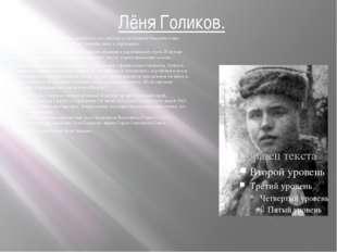 Лёня Голиков. Рос в деревне Лукино, на берегу реки Поло, что впадает в легенд
