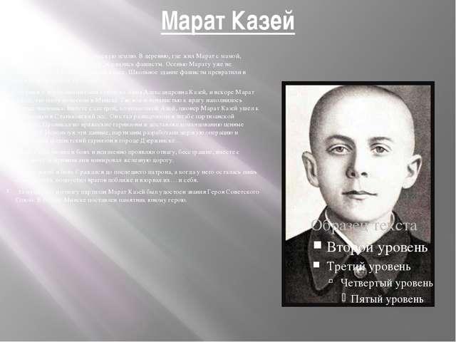 Марат Казей Война обрушилась на белорусскую землю. В деревню, где жил Марат с...