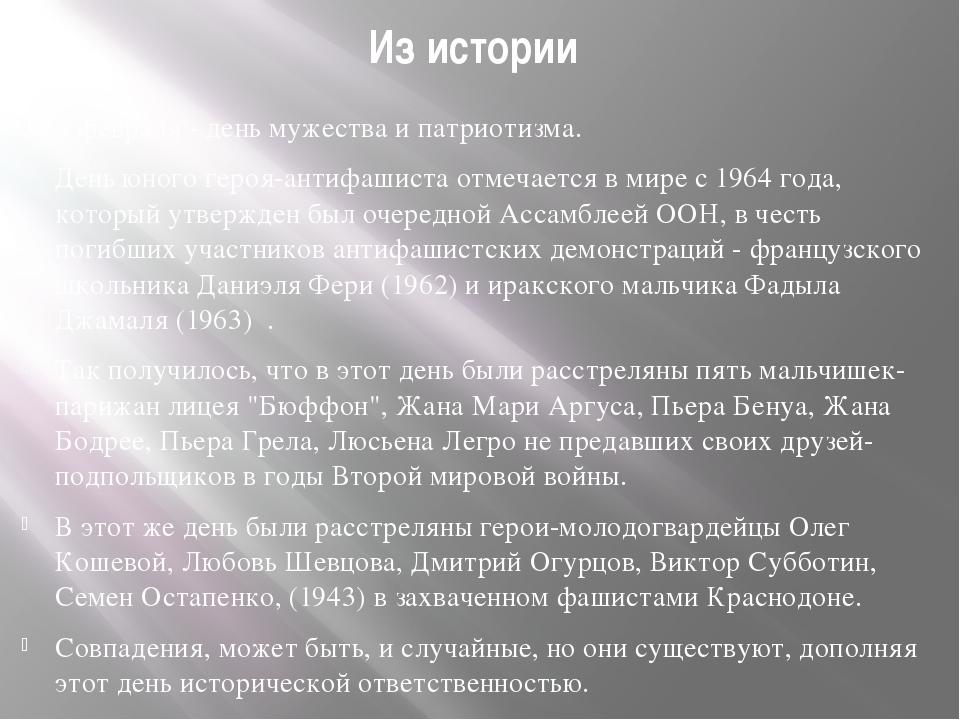 Из истории 8 февраля - день мужества и патриотизма. День юного героя-антифаши...