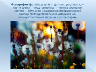 Фотография (фр.photographie от др.-греч. φως / φωτος— свет и γραφω— пишу;