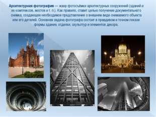 Архитектурная фотография— жанр фотосъёмки архитектурных сооружений (зданий и