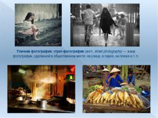 Уличная фотография, стрит-фотография (англ.street photography) — жанр фотогр