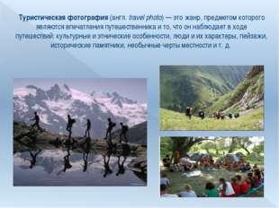 Туристическая фотография (англ. travel photo)— это жанр, предметом которого