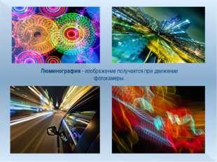 Люминография - изображение получается при движении фотокамеры.