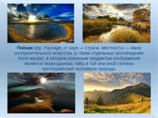 Пейзаж (фр.Paysage, от pays— страна, местность)— жанр изобразительного иск