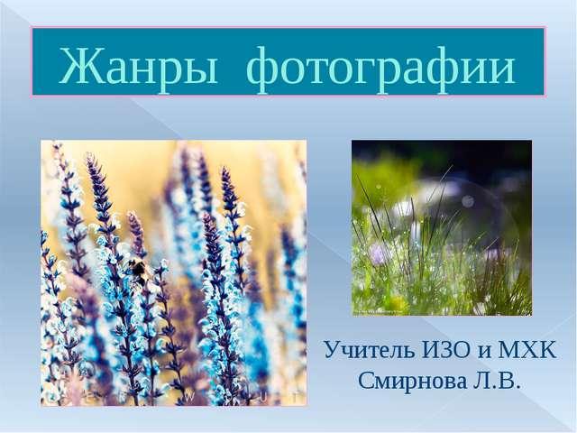Жанры фотографии Учитель ИЗО и МХК Смирнова Л.В.