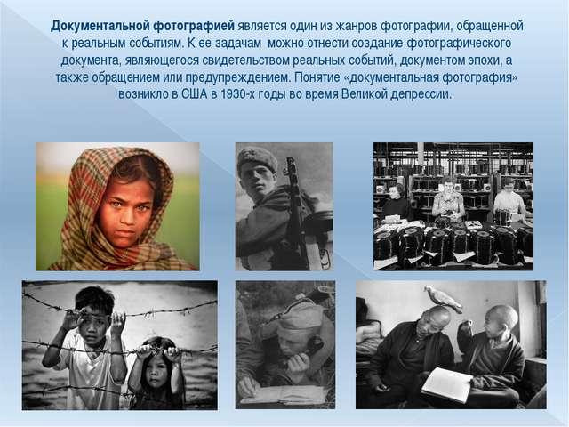 Документальной фотографией является один из жанров фотографии, обращенной к р...