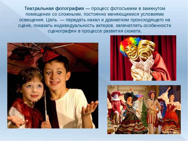 Театральная фотография— процесс фотосъемки в замкнутом помещении со сложными...