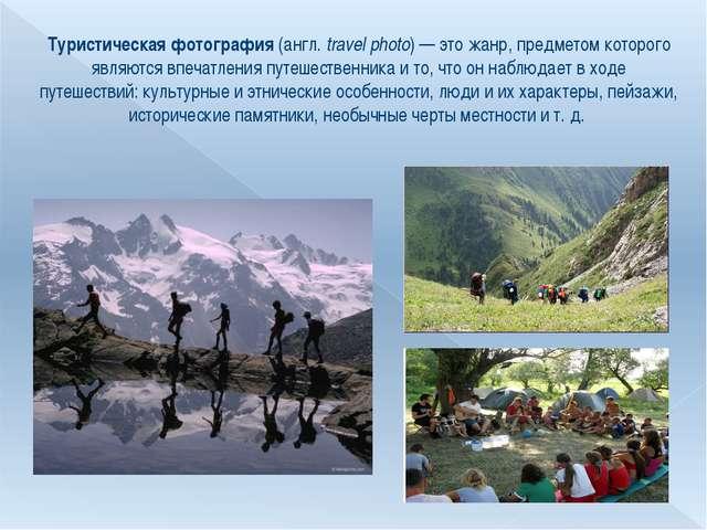 Туристическая фотография (англ. travel photo)— это жанр, предметом которого...