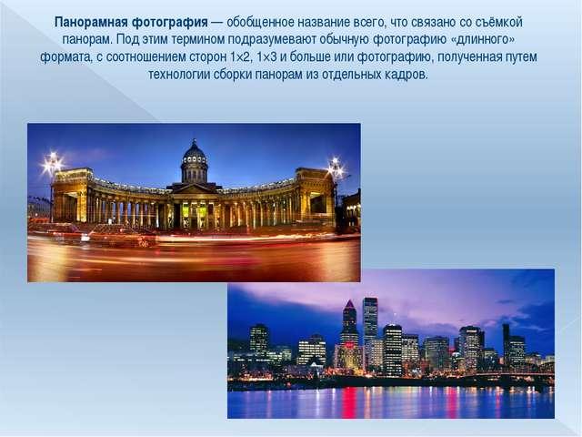 Панорамная фотография— обобщенное название всего, что связано со съёмкой пан...