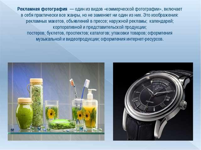 Рекламная фотография — один из видов «коммерческой фотографии», включает в с...