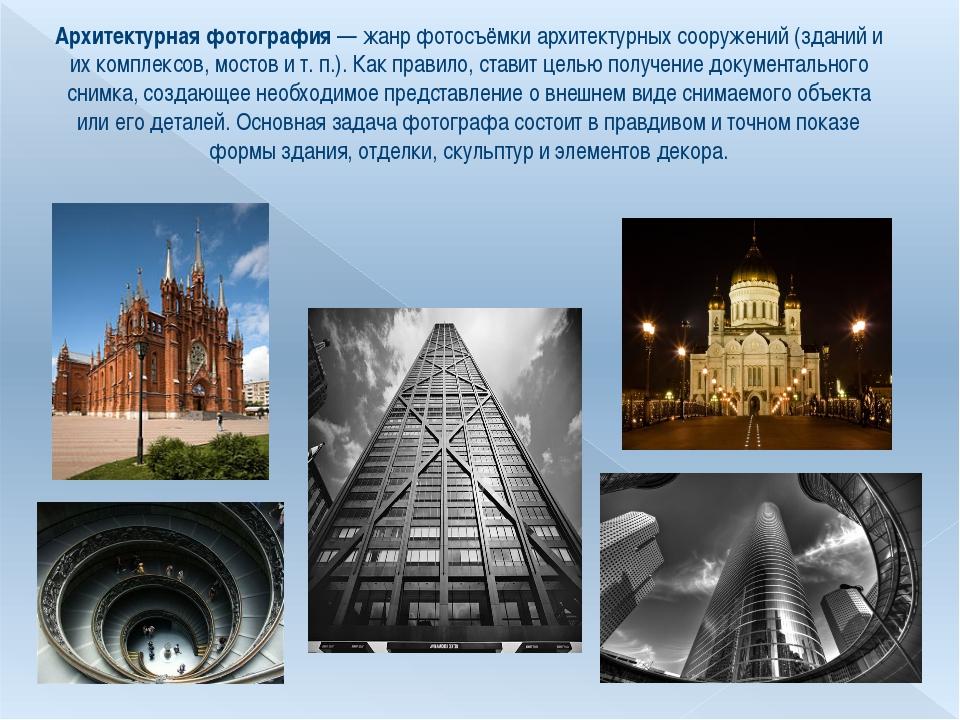 Архитектурная фотография— жанр фотосъёмки архитектурных сооружений (зданий и...