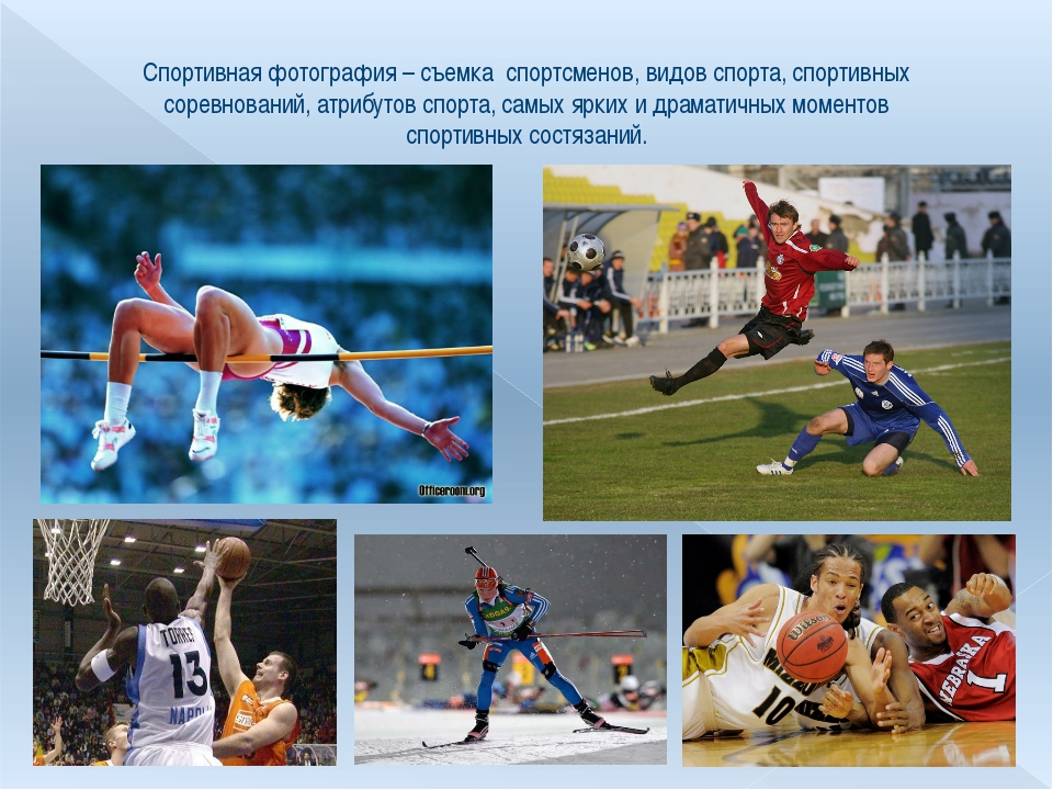 Спортивная фотография – съемка спортсменов, видов спорта, спортивных соревнов...