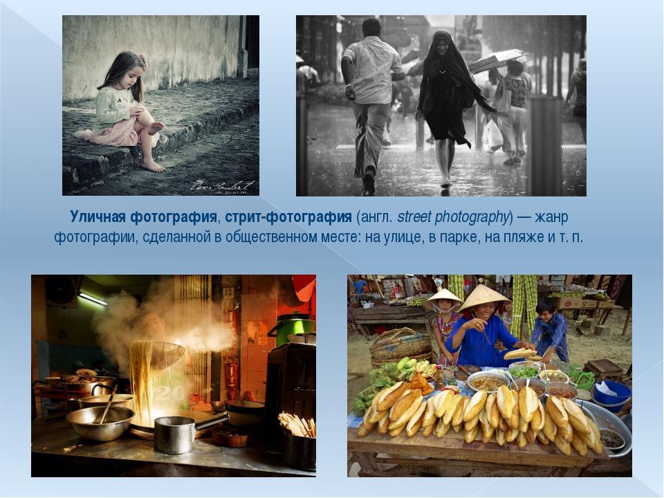 Уличная фотография, стрит-фотография (англ.street photography) — жанр фотогр...