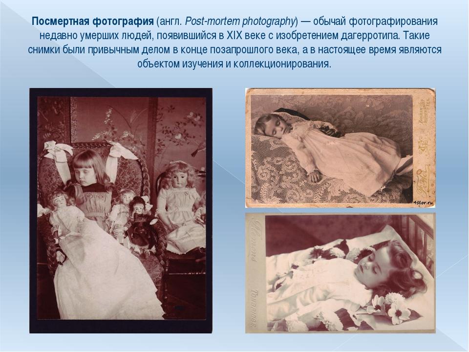 Посмертная фотография (англ.Post-mortem photography)— обычай фотографирован...
