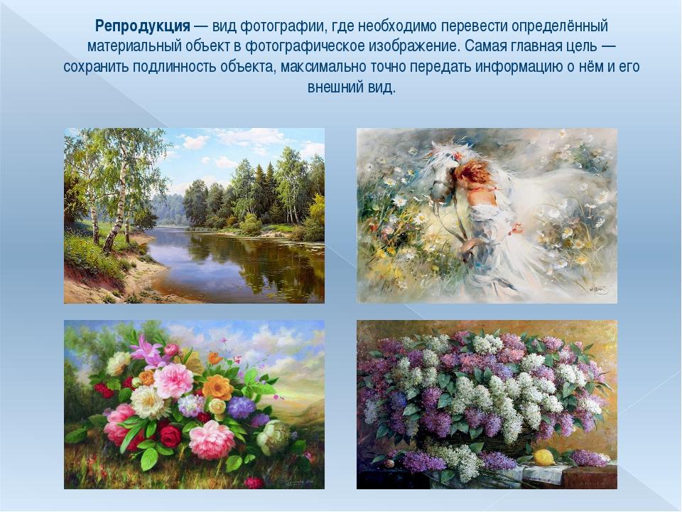 Репродукция— вид фотографии, где необходимо перевести определённый материаль...