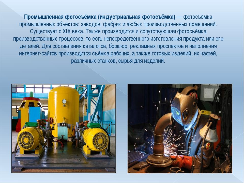 Промышленная фотосъёмка (индустриальная фотосъёмка)— фотосъёмка промышленных...