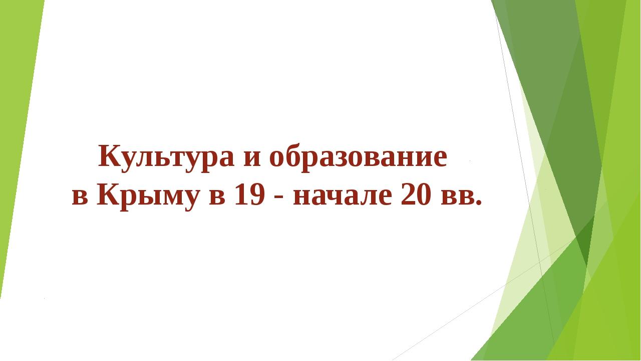 Культура и образование в Крыму в 19 - начале 20 вв.