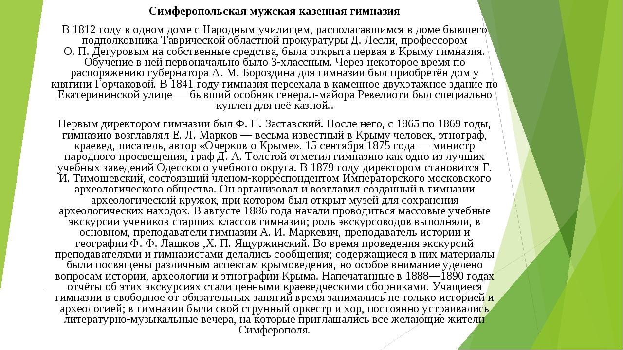 Симферопольская мужская казенная гимназия В 1812 году в одном доме с Народным...