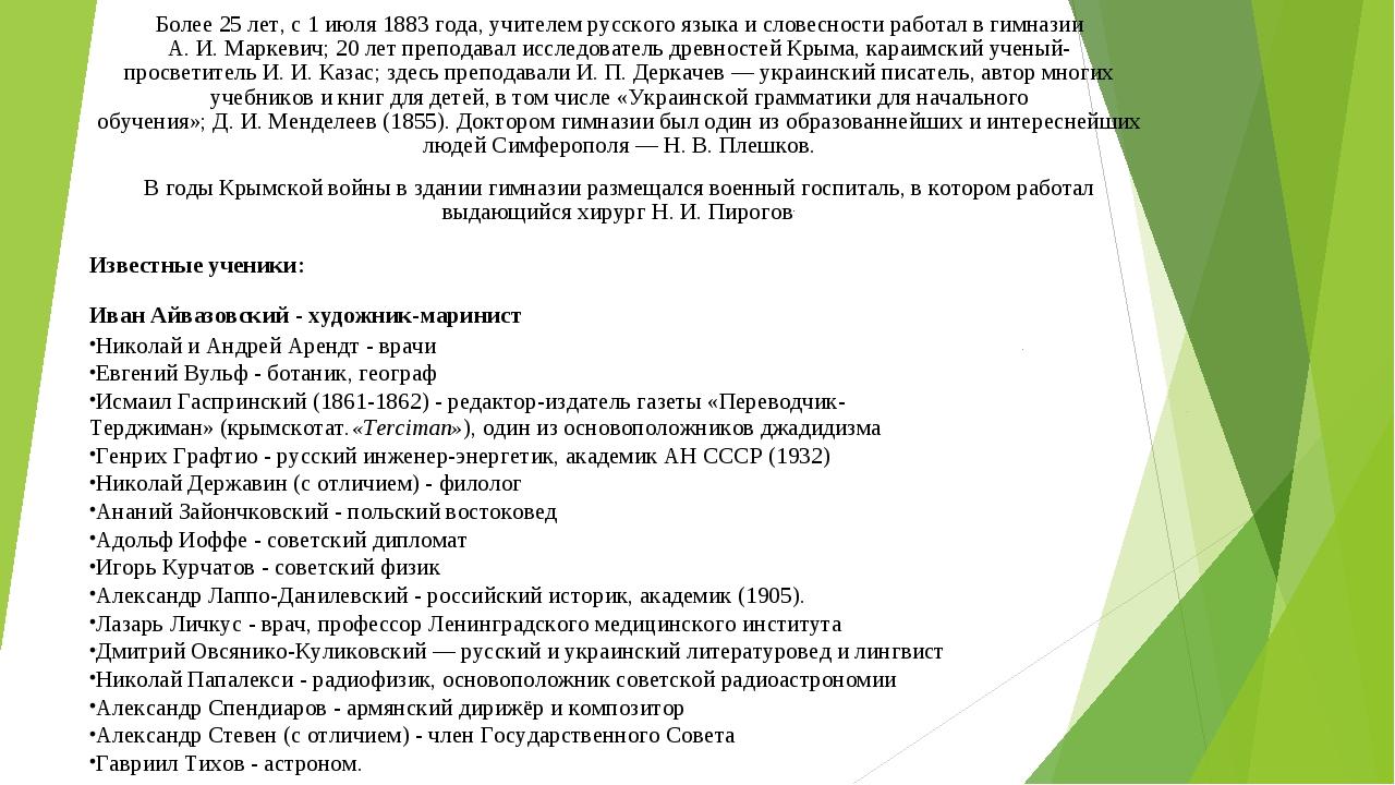 Более 25 лет, с 1 июля 1883 года, учителем русского языка и словесности работ...