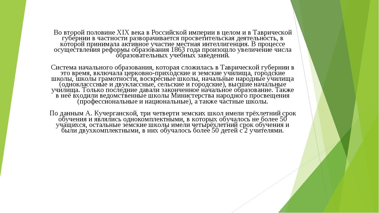 Во второй половине ХІХ века в Российской империи в целом и в Таврической губе...