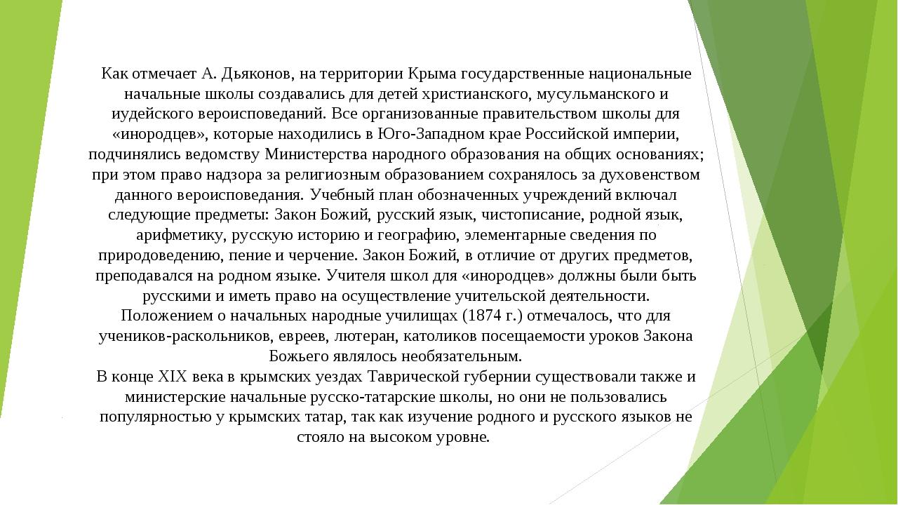 Как отмечает А. Дьяконов, на территории Крыма государственные национальные на...