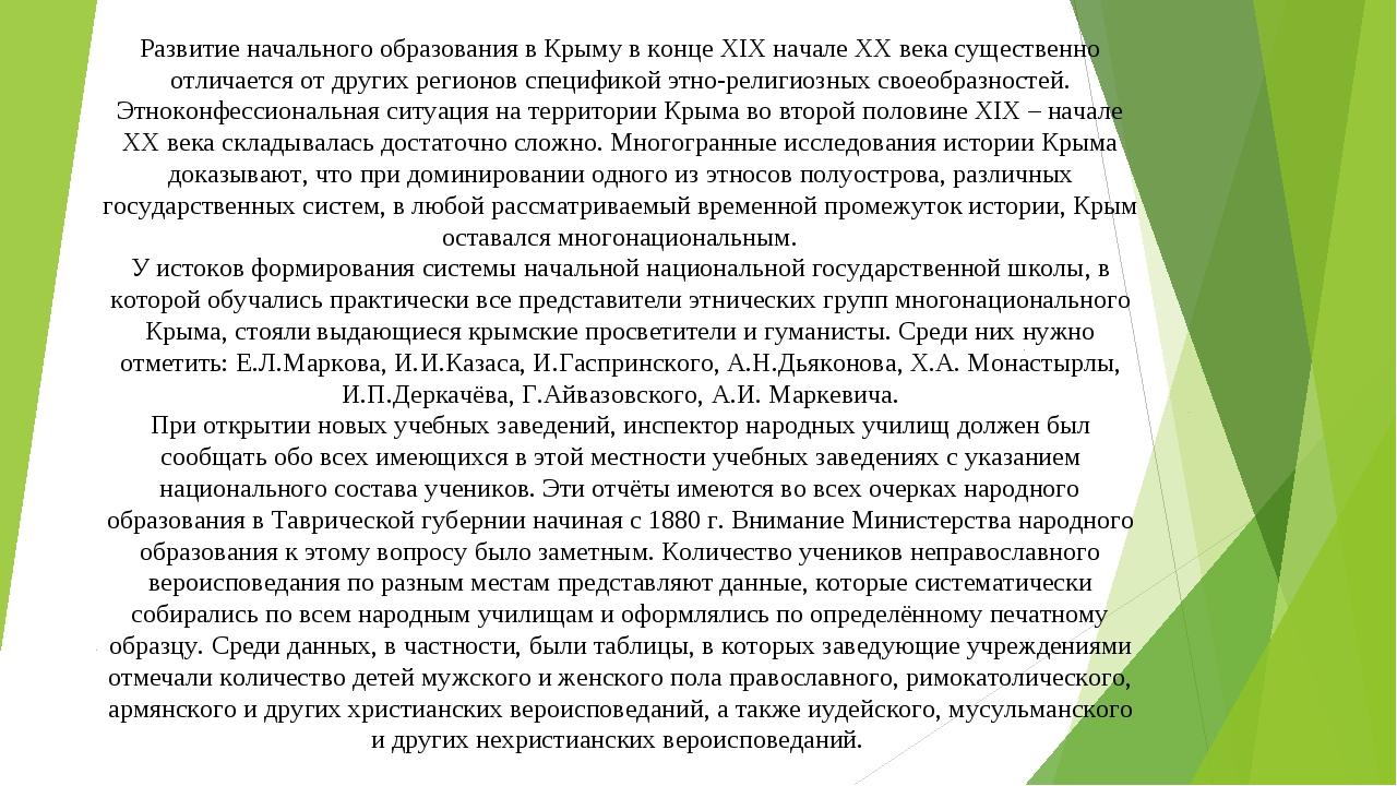 Развитие начального образования в Крыму в конце XIX начале XX века существенн...