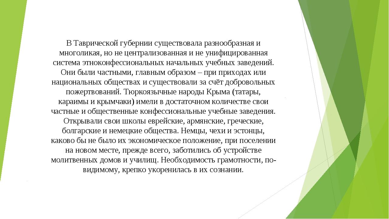 В Таврической губернии существовала разнообразная и многоликая, но не централ...