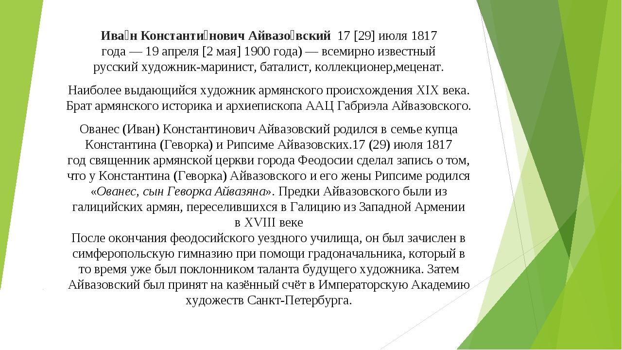 Ива́н Константи́нович Айвазо́вский 17[29]июля1817 года—19апреля[2мая...