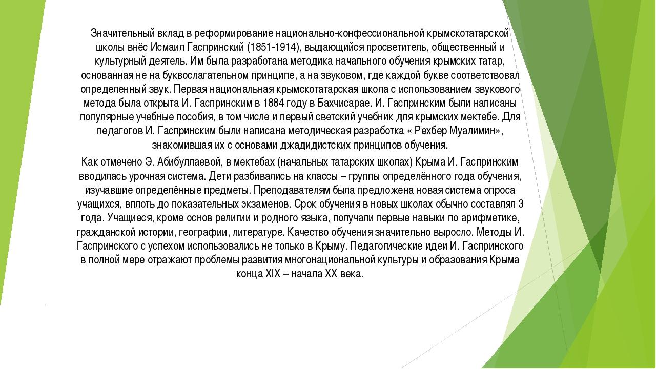Значительный вклад в реформирование национально-конфессиональной крымскотатар...