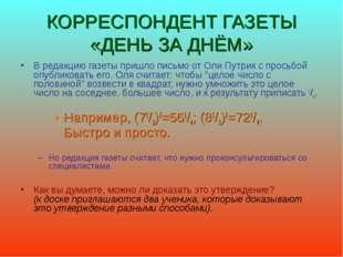 КОРРЕСПОНДЕНТ ГАЗЕТЫ «ДЕНЬ ЗА ДНЁМ» В редакцию газеты пришло письмо от Оли Пу